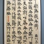 chinese-exhibit_019